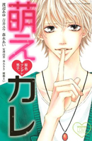 Genshaku Tsundere Danshi Anthology!
